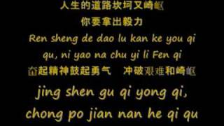 """soka gakkai songs 威风堂堂 wei feng tang tang """" ifu do do"""""""