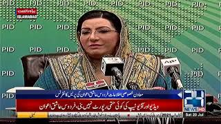 Firdous Ashiq Awan Press Conference | 20 July 2019