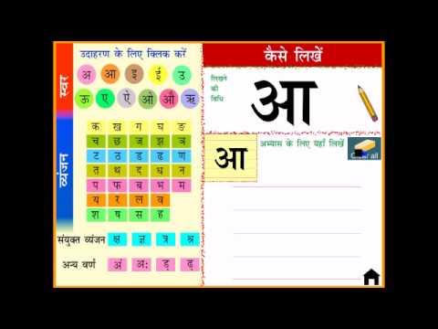 Hindi Matra Gyan - YouTube