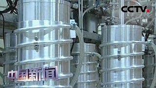 [中国新闻] 伊朗称已突破浓缩铀丰度3.67%上限 | CCTV中文国际
