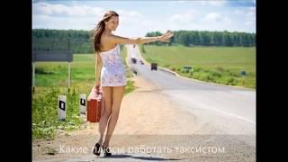 Яндекс Такси Салават Работа