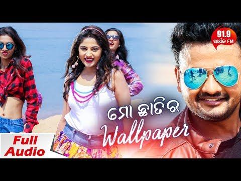 Mo Chhatira Wallpaper - Full Audio | New Film - OLE OLE DIL BOLE | Jyoti & Jhilik | 91.9 Sarthak FM