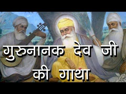 गुरुनानक देव जी की गाथा | Guru Nanak Jayanti | Gurpurab