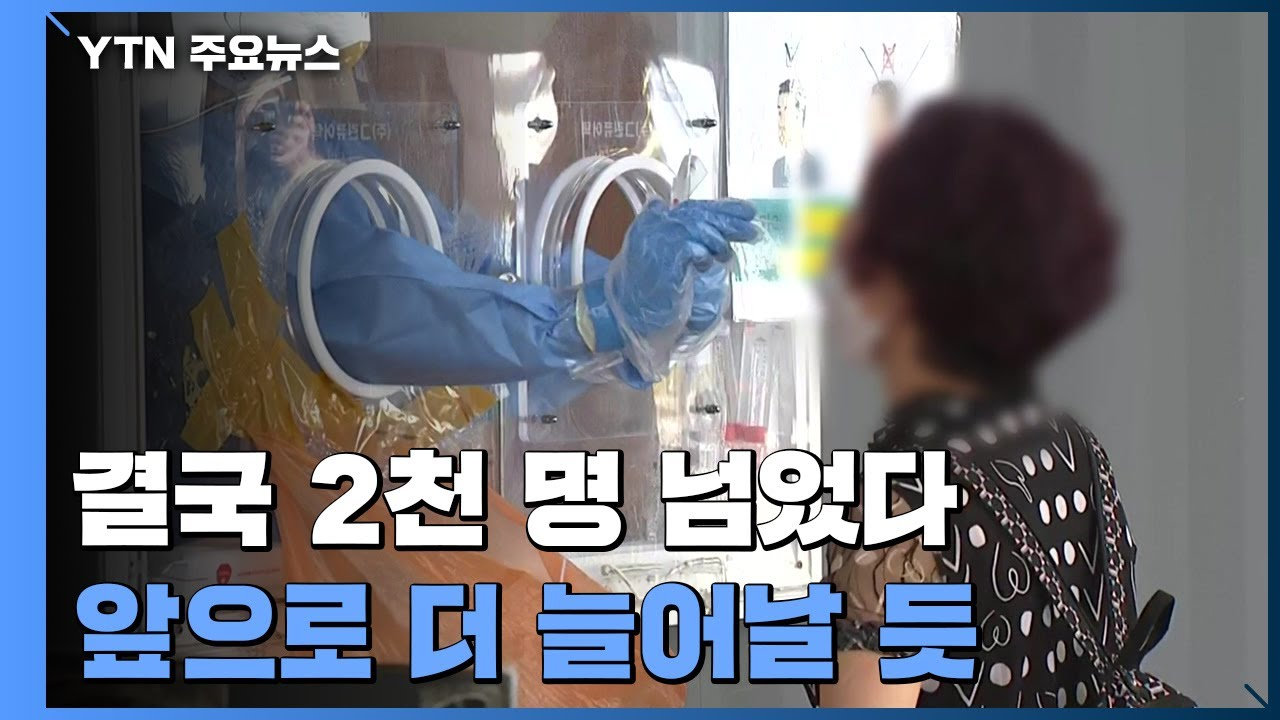 """Download 코로나19 발생 이후 첫 2천 명대 최다 확진...""""더 늘어날 것"""" / YTN"""