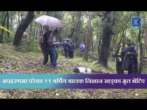 Kantipur Samachar | प्रहरी कार्वाहीमा अपहरणकारीको मृत्यु