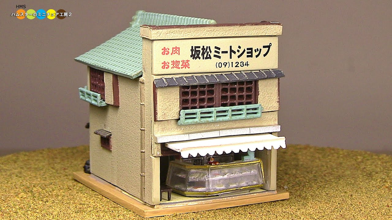 Diocolle , Building Collection Miniature Meat Market Kit ジオコレ , 建物コレクション ミニチュア肉屋さん作り , YouTube