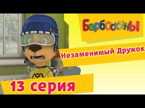 Маша и Медведь (Masha and The Bear) - Новая метла (31 серия)из YouTube · С высокой четкостью · Длительность: 6 мин55 с  · Просмотры: более 55.636.000 · отправлено: 31-5-2013 · кем отправлено: Get Movies