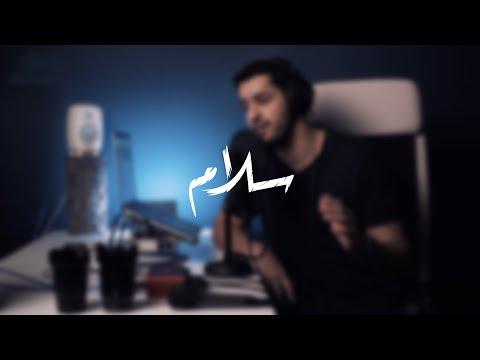 SALAM || سلام سلام ||  عبدالله الجارالله