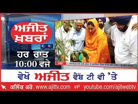 Ajit News  10 pm 15 September 2019 Ajit Web Tv