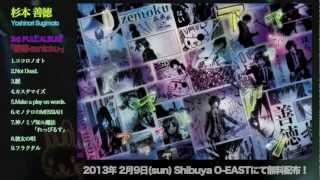 杉本善徳...2013年 2月9日(土)渋谷O-EAST←注)画像で日曜になってしま...