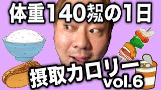 【デブ】体重140kg男の1日摂取カロリーvol.6