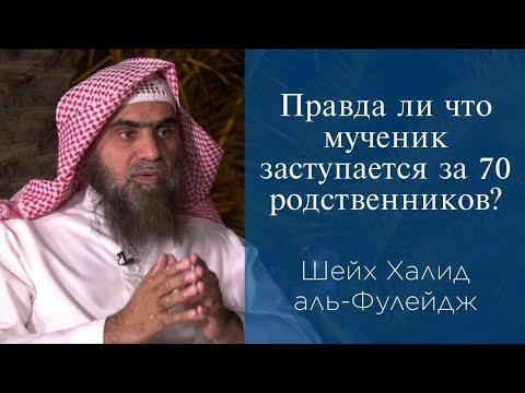 Правда ли что мученик заступается за 70 родственников? Шейх Халид аль-Фулейдж