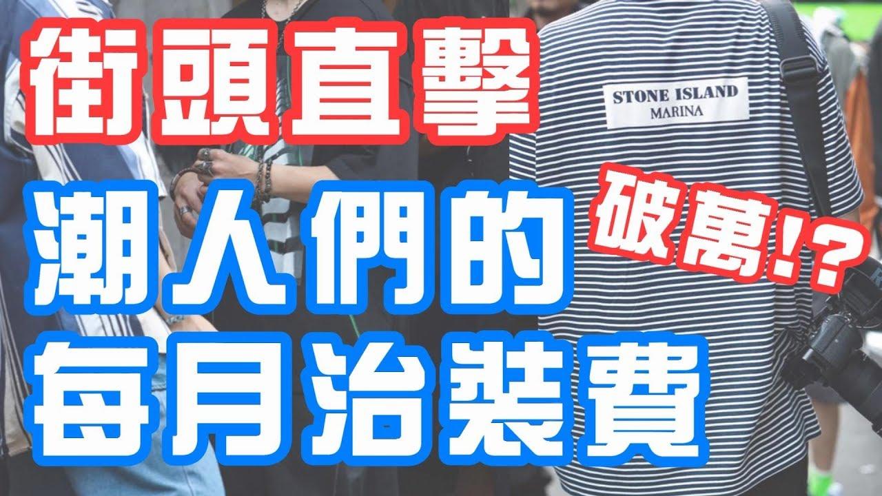 街頭直擊!! 穿搭達人們的治裝費 真的每月都破萬? !?   Feat. SPootd、球給彭尊   矮子特派員 EP.6 - YouTube