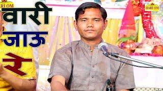 गुरु महिमा राजस्थानी भजन 2018 - वारी जाऊ रे सतगुरु l New Guru Mahima Bhajan l Raju Prajapati Song