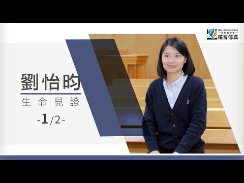 劉怡昀的生命見證