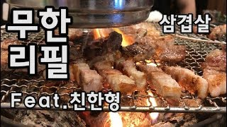 [본리동]무한리필 삼겹살 (Feat.친한형) - 본리동 백억하누돈