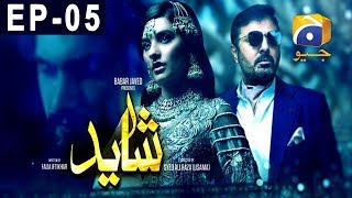 Shayad  Episode 5 | Har Pal Geo