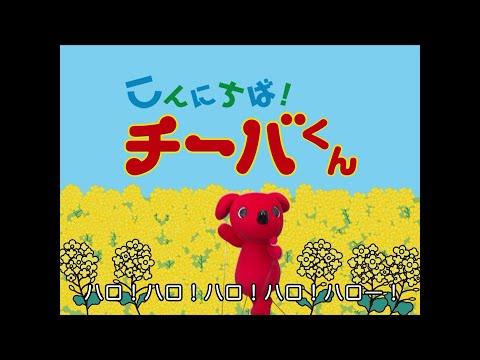 千葉県の魅力を訴求するWEBムービー「こんにちば!チーバくん」11/15(金)公開