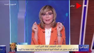 عماد الدين أديب يكشف عن مالم يعلن في إجتماع الرئيس السيسي وولي العهد السعودي وهل هناك ضربة عسكرية