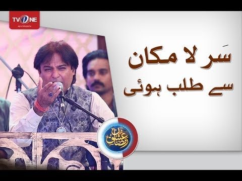 Sare la Makan se Talab Hui | Naat | Ishq Ramazan | TV One | 2017