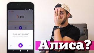 Обзор Яндекс.Алиса - Что умеет ИСКУССТВЕННЫЙ интеллект?
