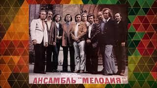 """Ансамбль """"Мелодия"""" — Весёлые Ребята"""