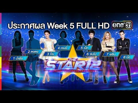 THE STAR 12 | ประกาศผล Week 5 FULL HD | 8 พ.ค.59 | ช่อง one 31