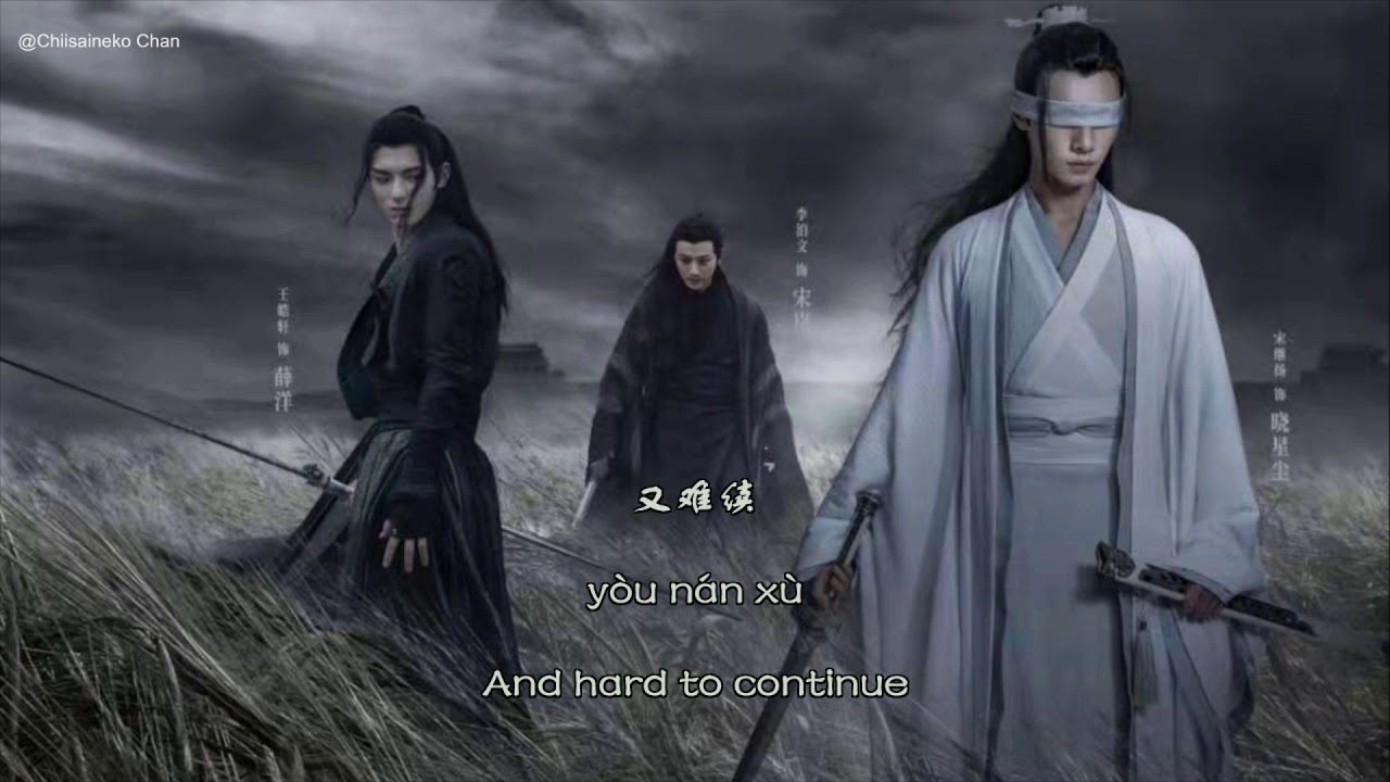 Download [Eng/Pinyin Lyrics] 陈情令 The Untamed OST - Lonely City (Gu Cheng) 孤城 (Yi City Theme Song)