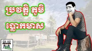 ប្រវត្តិភូមិប្លោកមាស history funny video clip [4K]/The Troll Cambodia