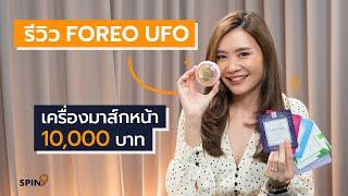 [spin9] รีวิว FOREO UFO เครื่องมาสก์หน้า ราคา 10,000 บาท