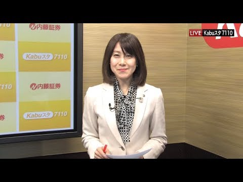 7110マーケットTODAY12月6日【内藤証券 北原奈緒美さん】