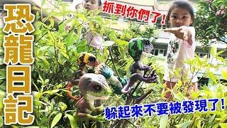 """恐龍日記 被發現就要一起玩啦 互動寵物恐龍 快來尋找屬於自己的恐龍夥伴吧! 玩具反斗城Toys""""R""""Us 玩具開箱一起玩玩具Sunny Yummy Kids TOYs"""