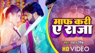 Maf Kari A Raja   Lalaki Odhaniya Wali   Pawan Singh