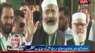 Sirajul Haq's Media Talk Outside Supreme Court