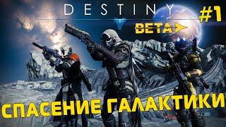 СПАСЕНИЕ ГАЛАКТИКИ (Destiny Beta)