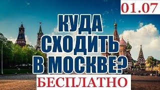 Смотреть видео Куда сходить в Москве бесплатно 01.07 онлайн