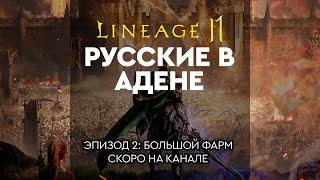 Lineage 2m: Русские в Адене: Эпизод 2 - Анонс #Shorts