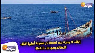 إنقاذ 5 بحارة بعد اصطدام سفينة أجنبية لنقل البضائع بسواحل الداخلة