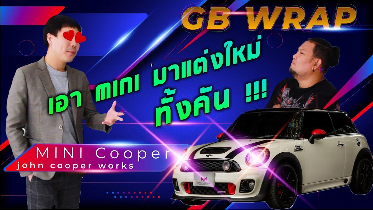 ขับเดิมๆขอเดินดีกว่า!! เลยจัด Mini แบบแต่งใหม่ยกคัน!! หล่อจนลืมของเดิม!!แถมขอส่วนลด GB WRAP ให้ FC!!