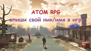 ATOM RPG ВПИШИ СВОЕ ИМЯ ИЛИ НИК В ИГРУ # 5