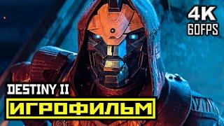 [16+] ✪ Destiny 2 [ИГРОФИЛЬМ] Все Катсцены + Минимум Геймплея [PC | 4K | 60FPS]