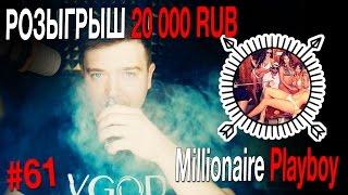 Пиратский самозамес #61 / РОЗЫГРЫШ 20 000 РУБ / Millionaire playboy tv