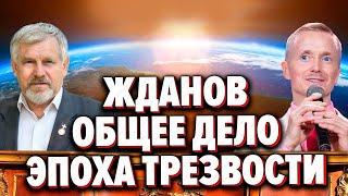 Владимир Жданов и проект «Общее Дело»  Эпоха Трезвости в России не за горами!