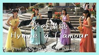 愛の讃歌(サックス四重奏) 朝♪クラ~Asa-Kura~
