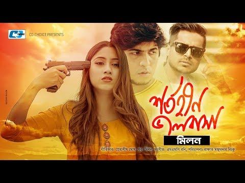 Shortohin Valobasha | Milon | Tawsif | Safa Kabir | Official Music Video | Bangla New Song 2018
