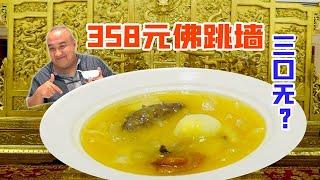 【寻味·满汉全席】北京最正宗佛跳墙,358元三口吃完?每一口都是钱的味道!Formal banquet:The Mad Monk 【Justeatit Official Channel】