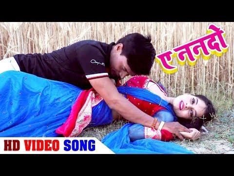 आ गया एक नया धमाका Krishna Premi का - ऐ ननदो - Bhojpuri Hit Song 2018