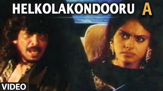 "Helkolakondooru Full Video Song | ""A"" Kannada Movie Video Songs 