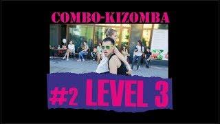 КИЗОМБА УРОК №2 (уровень 3) / KIZOMBA LESSON №2 (level 3) / обучение НОВОСИБИРСК