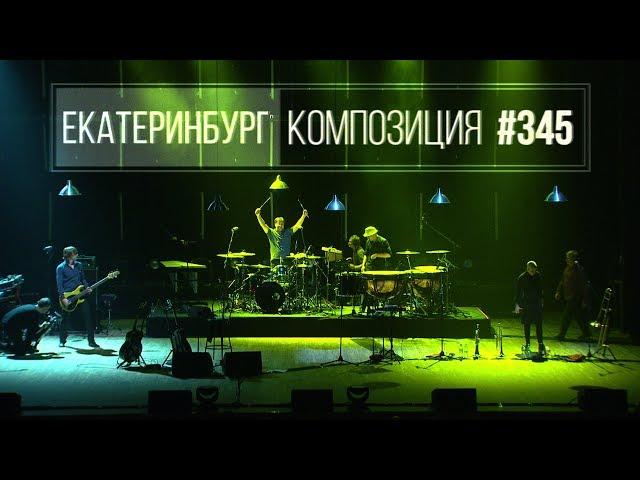 ДДТ Сольник Композиция #345 Екатеринбург 2 ноября 2013 год [official video]